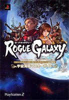 Image 1 for Rogue Galaxy Master Official Strategy Guide Book/ Ps2