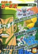 Image for Bobobo Bo Bobobo Vol.16