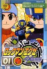 Image 1 for Rockman EXE Access 1