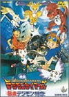 Image for Digimon Tamers Bousou Digimon Tokkyu