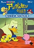 Image 1 for Anderson Monogatari The Ugly Duckling