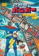 Image for Astro Ganga DVD Box Part.2