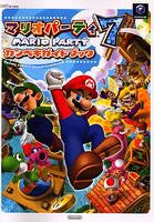 Mario Party 7 Complete Guide Book / Gc
