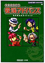 Image 1 for Yakuman Advance Strategy Guide Book / Gba