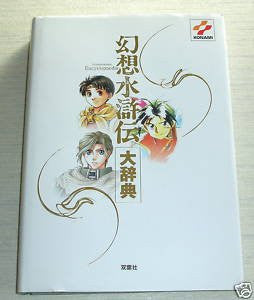 Image 1 for Genso Suikoden Daijiten Encyclopedia Book