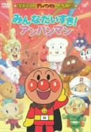 Image for Soreike! Anpanman the Best - Minna Daisuki! Anpanman