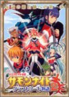 Image for Summon Night Craft Sword Monogatari 2   Banpresto Official Guide Book / Gba