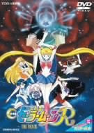 Image for Bishojo Senshi Sailor Moon R