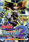 Image 1 for Bandai Official Digimon World 2 Brave Tamers Load Strategy Guide Book/ Ps