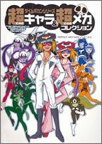 Time Bokan Series Characters & Mechanic Collection Perfect Encyclopedia Book