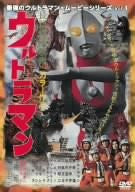 Image for Ultraman Movie Series Vol.1