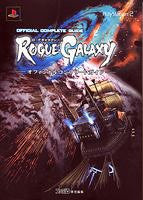 Image 1 for Rogue Galaxy Official Complete Guide Book Famitsu / Ps2