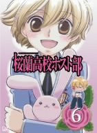 Image 1 for Ouran Koko Host Club Vol.6