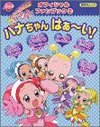 Image for Motto Ojamajo Doremi Official Fan Book #2