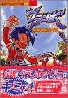 Guranbo Victory Strategy Guide Book / Gba