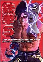 Image 1 for Tekken 5 Official Complete Guide