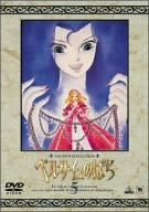 Image 1 for The Rose of Versailles 5