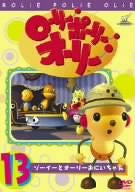 Image 1 for Rolie Polie Olie Vol.13
