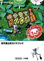 Image 1 for Chibi Robo!: Park Patrol! Guidebook Official Nintendo Guide Book / Ds