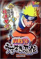 Image 1 for Naruto Uzumaki Shinobi Den Strategy Guide Book / Ps2