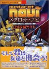 Image 1 for Medabots Navi Official Strategy Guide Book / Gba