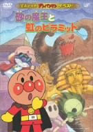 Image 1 for Soreike! Anpanman the Best: Suna no Mao to Niji no Pyramid