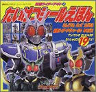 Image for Kamen Rider Agito #2 Taiketsu Sticker Book