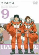 Image for Planetes 9