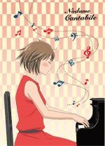 Image 1 for Nodame Cantabile Vol.1 [Limited Edition]
