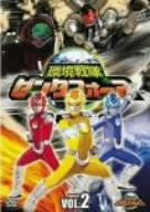 Image for Green Power Zentaforce Vol.2