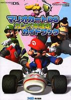 Mario Kart Ds Perfect Bakuso Guide Book Famitsu / Ds