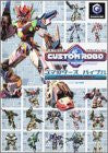 Image 1 for Custom Robo Battle Revolution Commanders Bible Book / Gc