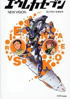 Image 1 for Eureka Seven Newvision Complete Guide Book Famitsu / Ps2