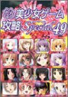 Image 1 for Pc Eroge Moe Girls Videogame Collection Guide Book  49