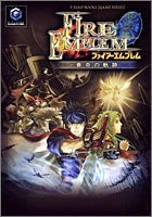 Image 1 for Fire Emblem: Path Of Radiance Strategy Guide Book / Gc