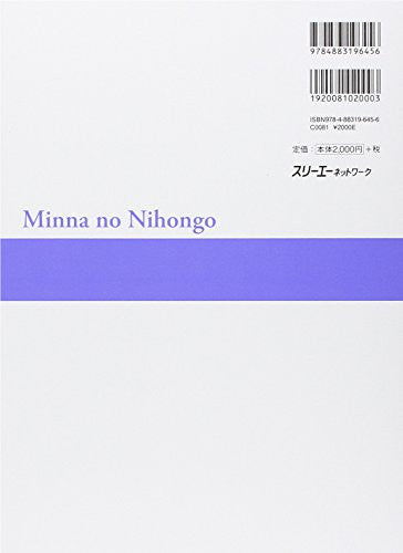 Image 2 for Minna No Nihongo Shokyu 1   Traduction Et Notes Grammaticales   Version Francaise   2 Eme Edition