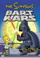 Image 1 for Simpsons: Bart Wars [Limited Edition]