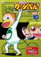 Konjiki no Gash Bell Level-3 Vol.10