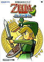 Image 1 for The Legend Of Zelda The Minish Cap Perfect Official Guide Book / Gba