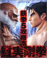 Image for Tekken 5 Shitsujitsu Gouken Strategy Guide Book/ Ps2