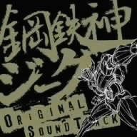 Image for Koutetsushin Jeeg Original Sound Track