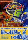 Image 1 for Medabots G: Official Strategy Guide Book / Gba
