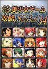 Pc Game Strategy Special Girl (34) Eroge Heitai Videogame Fan Book