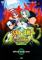 Image for The Law Of Ueki Taosuze Roberto Ju Dan Official Guide Book / Ps2
