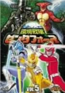 Image for Green Power Zentaforce Vol.5
