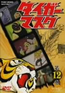 Image 1 for Tiger Mask Vol.12