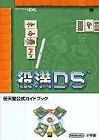 Image 1 for Yakuman Ds Strategy Guide Book / Ds