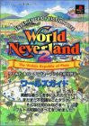 Image for World Neverland 2 Pulte Kyouwakoku Worlds Guide Book (Play Station Perfect Capture Series) / Ps