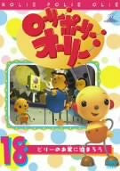 Image for Rolie Polie Olie Vol.18