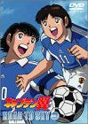 Image for Captain Tsubasa Road to Sky Goal.2